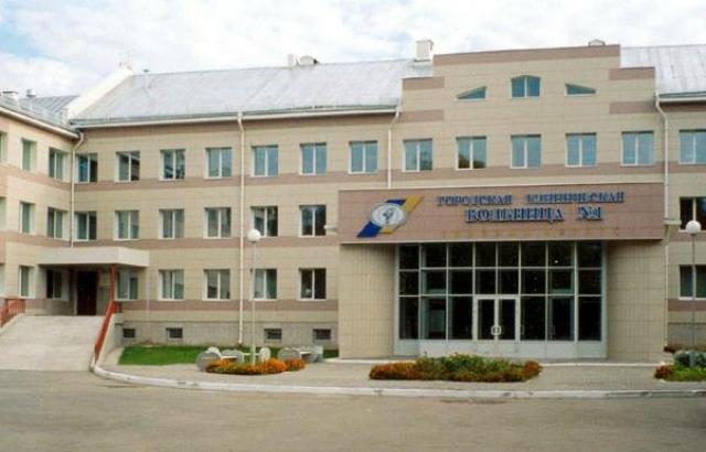 <b>Больницы</b> №<b>1