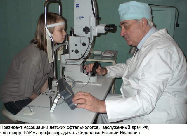 Отзывы офтальмологов вакуумные очки профессора Сидоренко