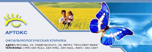Городская клиническая больница 17 а г москва