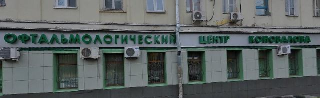 Городская клиническая больница 1 тольятти гройсмана