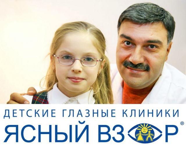 Заказать готовые очки для зрения