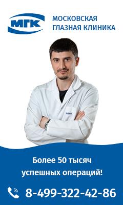 Московская Глазная Клиника